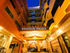 考山皇宮酒店(原考山皇宮旅館)(Khaosan Palace Hotel)