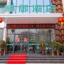 南陽麒御酒店