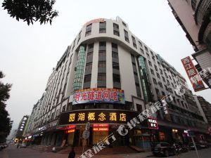 肇慶麗湖概念酒店