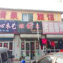 臨朐清泉旅館