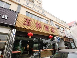 新津玉林商務酒店