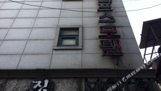 首爾阿爾卑斯旅館