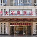 攀枝花大笮風酒店