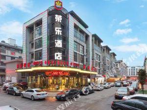 榮樂酒店(義烏國際商貿城店)