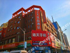7天優品酒店(公主嶺市火車站店)