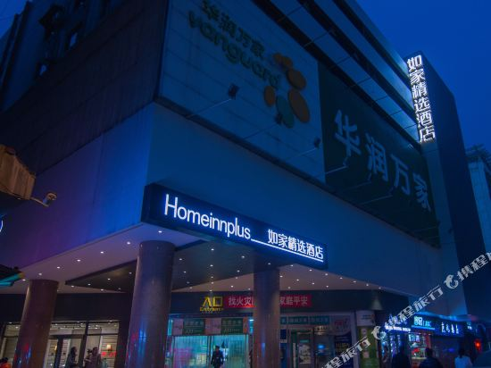 Home Inn (Xi'an Zhonglou South Main Street)