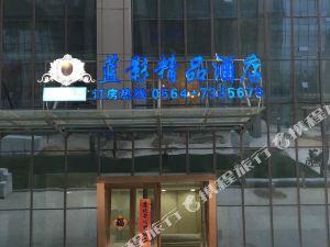 金寨藍影精品酒店