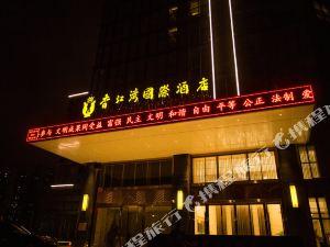 香江灣國際酒店(贛州達芬奇店)