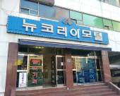釜山新韓國汽車旅館