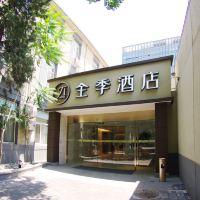 全季酒店(北京安貞店)酒店預訂