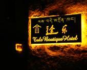 稻城亞丁途樂精品酒店