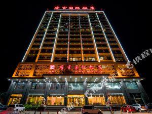 平泉客官國際飯店