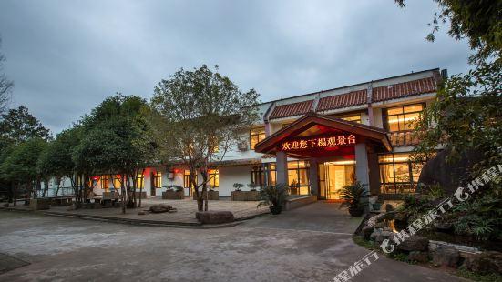 Wuyishan Guanjing Shanfang Hotel