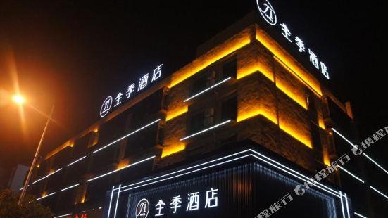 全季酒店(上海顧村公園菊聯路店)