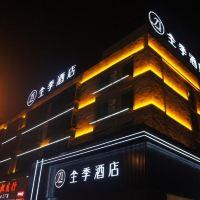 全季酒店(上海顧村公園菊聯路店)酒店預訂