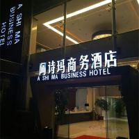 石林阿詩瑪商務酒店酒店預訂
