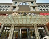 全季酒店(天津珠江道店)