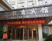 桂林教育賓館