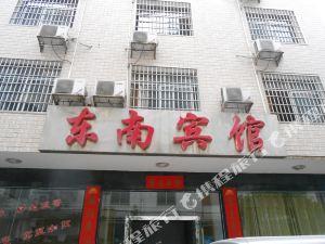 臨澧東南賓館