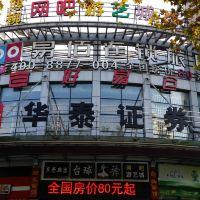 易佰連鎖旅店(上海浦東新國際博覽中心店)(博興路地鐵站店)酒店預訂