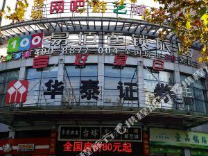 易佰連鎖旅店(上海浦東新國際博覽中心店)(博興路地鐵站店)