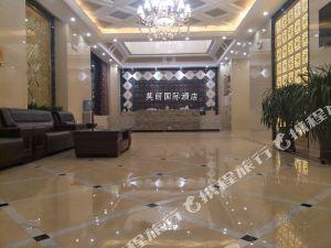 二連浩特莫麗國際酒店