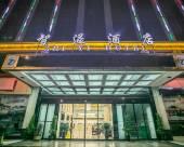 重慶智溢酒店