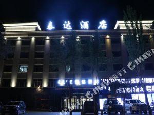 額濟納旗泰達賓館