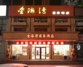 諸城金海灣商務酒店