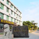 榮成石島旅遊賓館