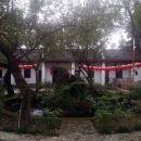 黃山西武嶺生態農莊