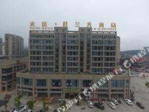 岳西天岳君蘭大酒店