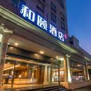 和頤酒店(上海靜安寺店)