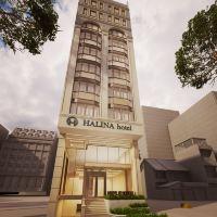 哈麗娜酒店及公寓酒店預訂