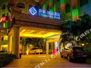 非繁城品酒店(廣州白云大道北地鐵站店)