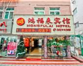 深圳鴻福來賓館