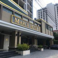 芭堤雅三月酒店酒店預訂