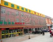 驛程連鎖酒店(北京通州店)