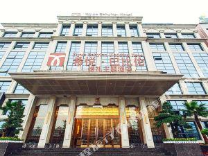 希悅巴比倫酒店荊州古城店
