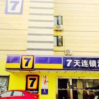 7天連鎖酒店(上海桂林路店)酒店預訂