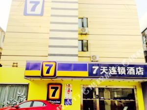 7天連鎖酒店(上海桂林路店)