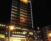 九江山水國際大酒店