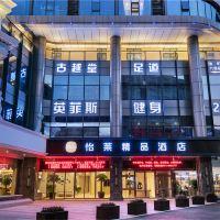 怡萊精品酒店(杭州九堡客運中心店)酒店預訂