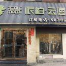 派柏·雲酒店(上海徐彙區復興中路)