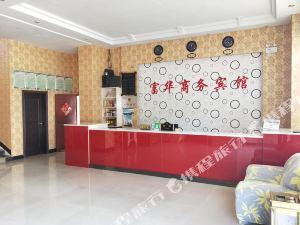 瀘西富華商務賓館