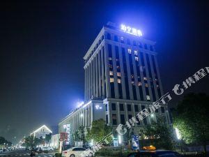 泊寧酒店(寧波南塘老街舟宿渡店)(原舟宿夜江店)
