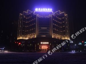 碭山青山國際酒店
