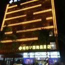 儋州城市花園精品酒店