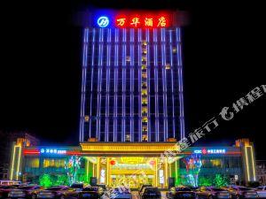 壽光萬華酒店