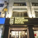 台中夢樓旅店(Dream Mansion Hotel)